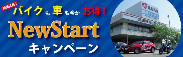 NewStartキャンペーン!