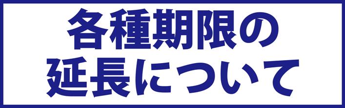 大阪 府 免許 更新 延長